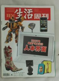 《三联生活周刊》2007年第47期