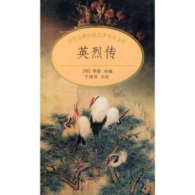 英烈传/中华古典小说名著普及文库