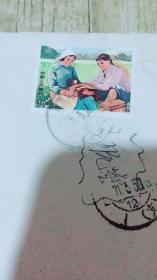 文革邮票面值10分