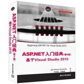 ASP.NET 入门经典(第9版) 基于Visual Studio 2015(.NET开发经典名著)