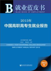 2015年中国高职高专生就业报告 专著 Chinese 3-year vocational college graduates employm