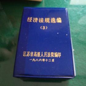 经济法规选编(3)江苏省高级人民法院编印64开550页口袋本塑皮装