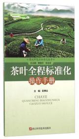 图说种植业标准化丛书:茶叶全程标准化操作手册
