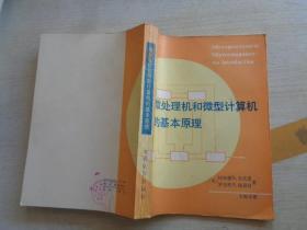 微处理机和微型计算机的基本原理