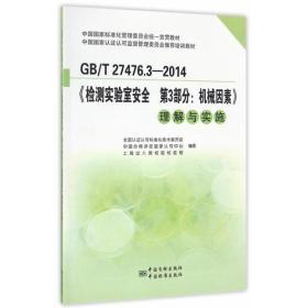 GB/T 27476.3-2014<<检测实验室安全 第3部分:机械因素>>-理解与实施