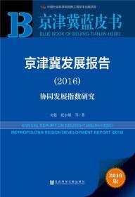 京津冀发展报告 2016 协同发展指数研究