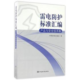 产品与安全技术卷-雷电防护标准汇编