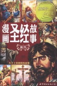 漫画圣经故事·新约