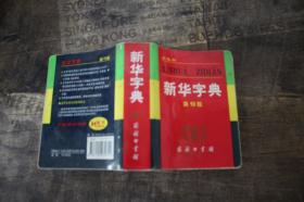 小字典(新华字典、汉语成语小词典、英汉小词典)