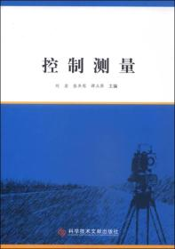 控制测量 刘岩 9787518904518 科学技术文献出版社