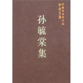 中国社会科学院学者文选:孙毓棠集