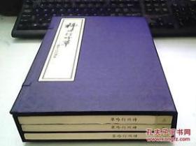 神州行吟草:罗哲文诗词选集