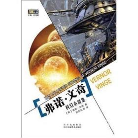 弗诺·文奇科幻小说集