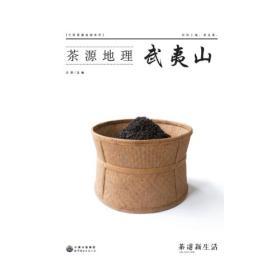 茶源地理 武夷山