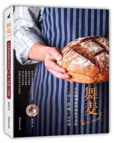"""舞麦!天然酵母窑烤面包名店的12堂""""原味""""必须课"""