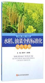 图说种植业标准化丛书:水稻、油菜全程标准化操作手册
