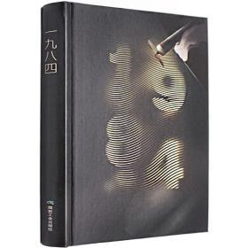 匠心阅读--一九八四 乔治 奥威尔 1984书 原版 一九八四 无删减 1984书正版