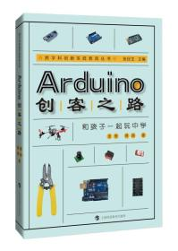 新书--跨学科创新实践教育丛书:和孩子一起玩中学--Arduino创客之路