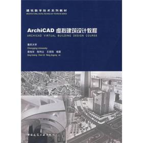 ArchiCAD虚拟建筑设计教程