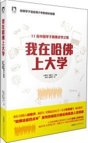 我在哈佛上 林蕾,石榴花,刘鹏飞  北京时代华文书局 97878076