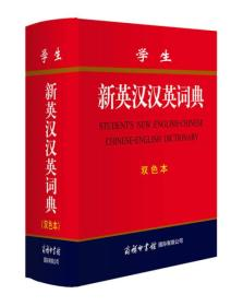 学生新英汉汉英词典 双色本(商务68)