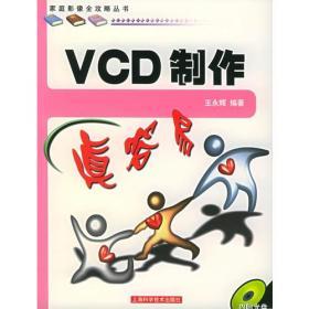 VCD制作真容易——家庭影像全攻略丛书