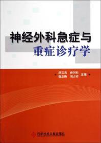 正版微残-神经外科急诊与重症诊疗学CS9787502380038