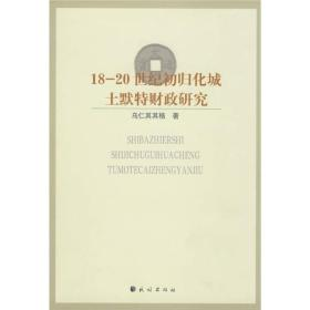 ☆18-20世纪初归化城土默特财政研究