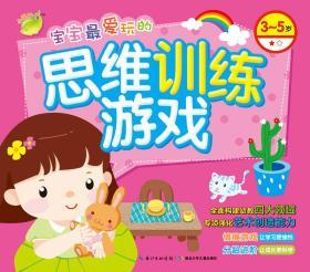 宝宝最爱玩的思维训练游戏:3-5岁(1星)