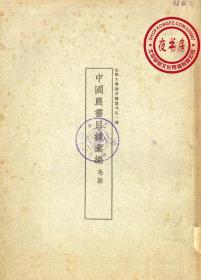 【复印件】中国农书目录汇编-1924年版-