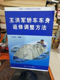 王洪军轿车车身返修调整方法