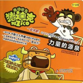 (2014版)少儿:我的朋友猪迪克 力量的源泉 9-10集