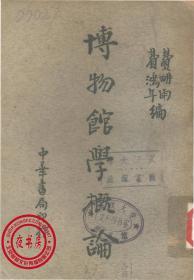 【复印件】博物馆学概论-1936年版-