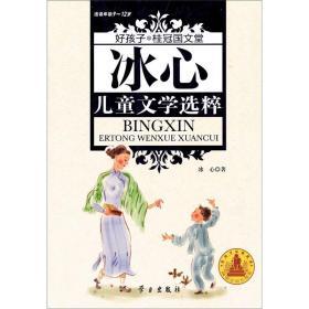 好孩子·桂冠国文堂:冰心儿童文学选粹(9-12岁)