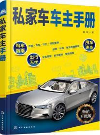 私家车车主手册(畅销升级版)