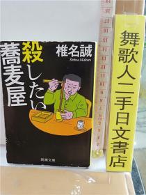 杀したい荞麦面    椎名诚    64开新潮文库综合书    日文原版