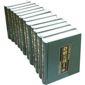 册府元龟(全十二册):校订本