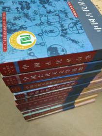 中国天文学史大系 全10册