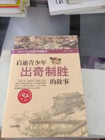 启迪青少年出奇制胜的故事(全品库存书)