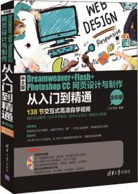 正版微残-中文版Dreamweaver+Flash+Photoshop CC网页设计与制作从入门到精通(全彩版不含光盘)CS9787302405962-满168元包邮,可提供发票及清单,无理由退换货服务