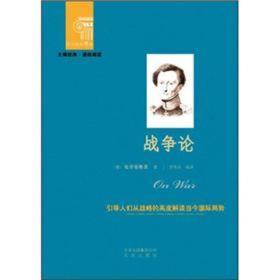 西方经典悦读系列·大师经典·通俗阅读:战争论