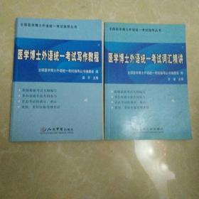 医学博士外语统一考试词汇精讲和写作教程2本合售