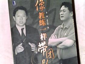 像教练一样带团队 作者吕峰、中国足协高级教练金志扬签名本