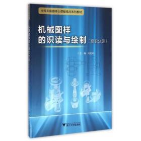 机械图样的识读与绘制(高职分册)中高职衔接精品系列教材