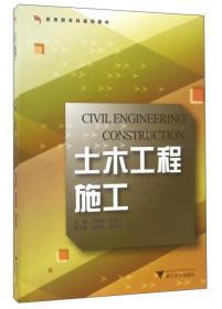 土木工程施工/应用型本科规划教材