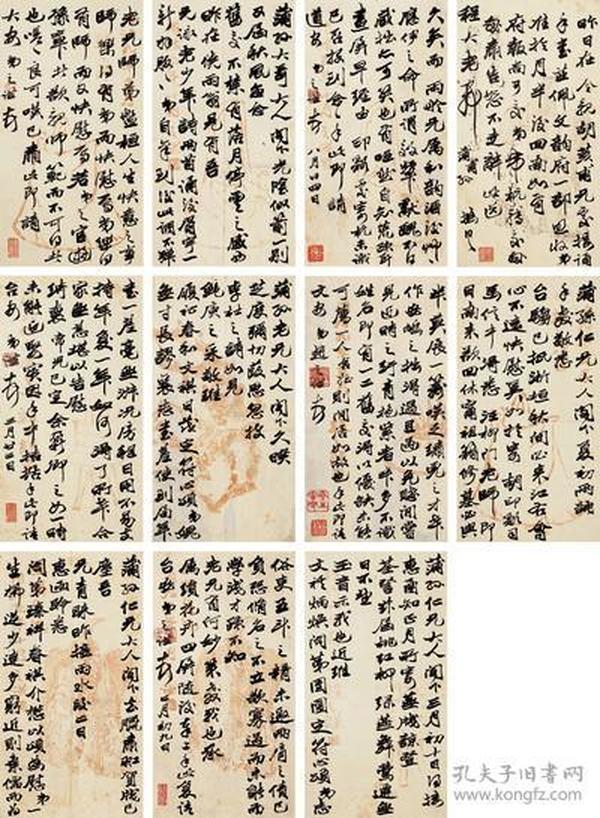 微喷书画  赵之谦 行书信札40x54厘米