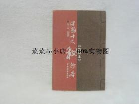 中国十大秘抄本 插图本  第二卷  梧桐影  醒世居士  中国戏剧出版社  线装32开