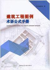 建筑工程图例术语公式手册9787112162666本书编委会/中国建筑工业出版社/蓝图建筑书店