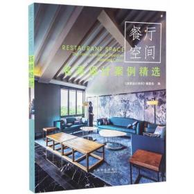 9787503887130-hj-餐厅空间/名家设计案例精选