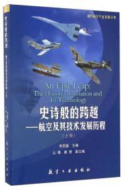 通用航空产业发展丛书 史诗般的跨越:航空及其技术发展历程(上册)